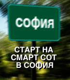 start-sofia