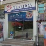Офисът на Телепол в Нови Пазар.