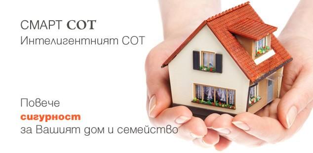 Защитете дома си с охрана от ТЕЛЕПОЛ