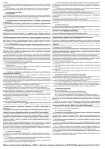 obshti-uslovia-kam-dogovor-smart-sot-2017-2